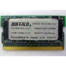BUFFALO DM333-D512/MC-FJ 512MB DDR microDIMM 172pin (Астрахань)