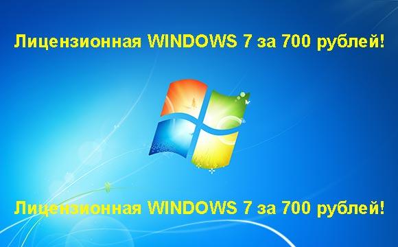 Недорогая лицензионная Windows 7 в Астрахани, купить дёшево лицензионную Windows 7. Акция: распродажа Windows! (Астрахань)